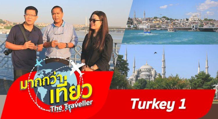 รายการมากกว่าเที่ยว ตุรกี ตอนที่1