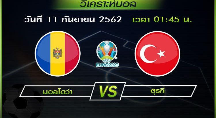 ทีมชาติมอลโดวา vs ทีมชาติตุรกี
